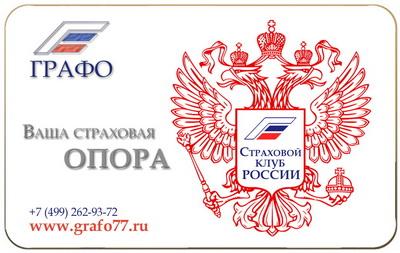 карта страхового клуба ГРАФО